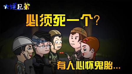 CF火线兄弟第三季05:只能活四个!遭遇抉择五人进退两难!