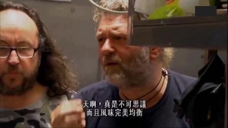 大排档厨师炒个蛤蜊把英国美食家彻底征服,兴奋的哇哇大叫