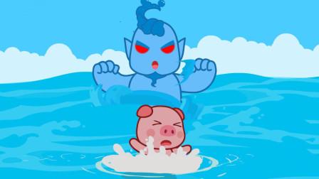 貓小帥故事可怕的水妖怪