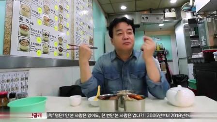 韩国美食家白钟元在中国吃盅饭,一次吃三碗,慨叹既特别又好吃!