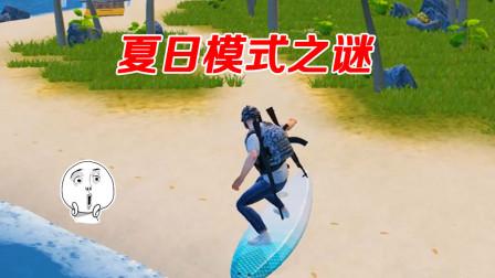 和平精英:夏日模式,你还不知道的事儿!冲浪板还能换颜色?