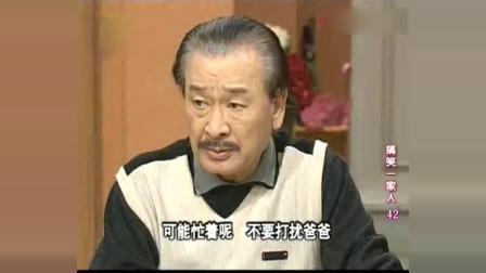 搞笑一家人:文姬做了一桌子美食,俊河告诉文姬顺才工作被表扬了!