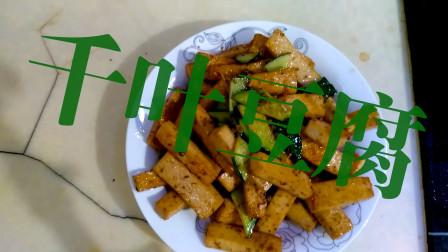 老王美食秀:大厨教你做千叶豆腐,好吃营养又下饭!