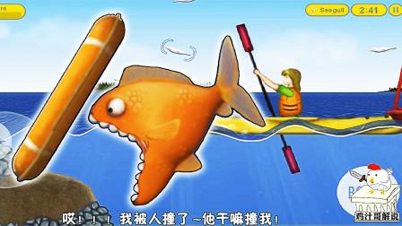 金魚發現一根超大香腸,正要吃卻被皮劃艇撞翻,好氣!
