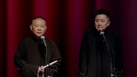 上海观众要求郭德纲唱《十八摸》 老郭的下一句绝了