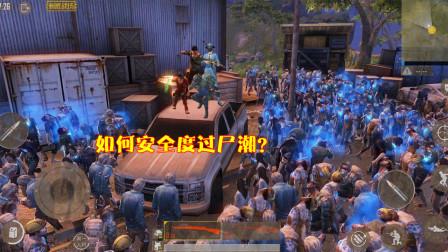 和平精英:如何安全度过尸潮?玩家解锁无敌技能,宛如隐身!