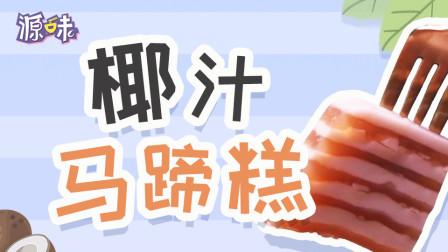 椰汁马蹄糕,广式点心中的经典,QQ弹弹巨诱人~
