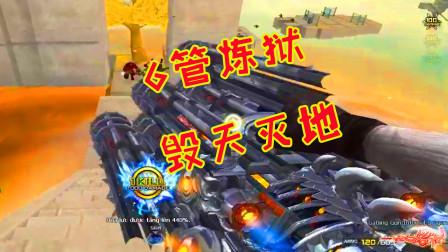 CF:神仙越南服,炼狱加特林6倍火力,双持AK不做人了