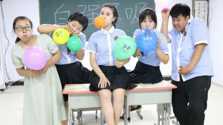 体育老师用吹气球作考试成绩,没想学渣考了满分,学霸却考了0分
