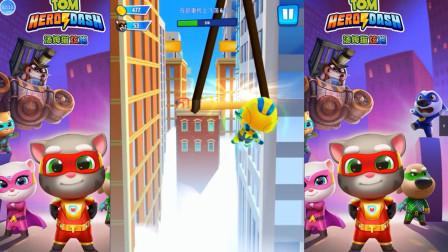 汤姆猫超级英雄:玩命高空起重机上荡秋千英雄汉克玩出新花样 汤姆猫炫跑游戏