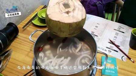 小乐说美食,体会海南热带风情,品尝特色椰子鸡