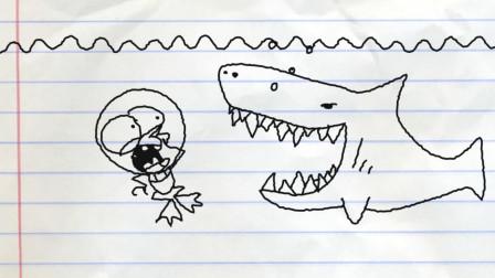 搞笑铅笔画小人:深海遇到大白鲨怎么办?