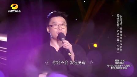 时隔多年,再次听到徐誉滕演唱《等一分钟》,经典回忆让人落泪