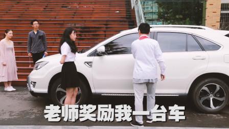 学生考试全班第一,要求老师奖励自己一台车,现在的孩子好现实