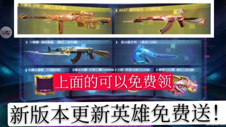 山城解说:赏金令更新了,1级就可以领取英雄武器!