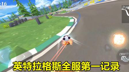 跑跑手游近道最多的地图,英特拉格斯全服第一,学会立马快10秒