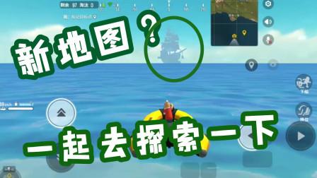 香肠派对先行服:这是要更新海盗船地图?带你们提前去探索一下!