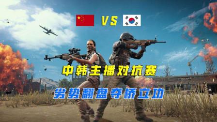 韩国队蹲桥收过路费,被中国玩家暴揍,赔了夫人又折兵!