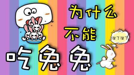 《小了白了兔》变成《怎么吃兔兔》,真香