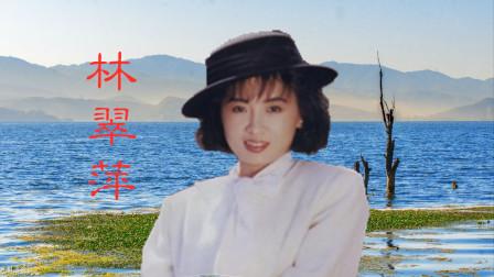 林翠萍《让我爱你到永远》,经典情歌