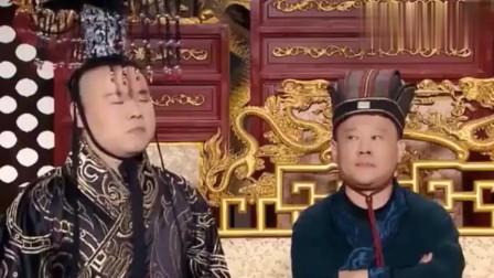 《皇帝与太监》郭德纲 岳云鹏 吴彼小品搞笑全集 笑点高度密集