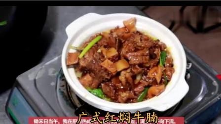 大厨教你广式红焖牛腩家常做法!回味经典,唇齿流香