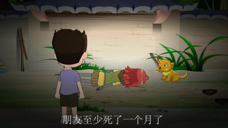 悬疑动画《忠犬》好端端的,朋友怎么突然倒在了庭院里,不对劲