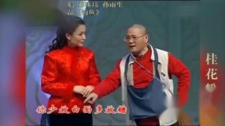 《 钓鱼》京剧名家 刘桂娟 邓沐玮 孙雨生戏曲小品搞笑大全