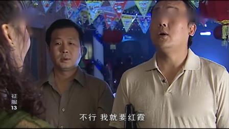 《征服》有钱人仗势欺人,欺负刘华强手下,被当场打惨