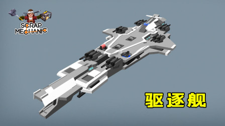 凯锐解说:废品机械师 阿索斯级中型驱逐舰