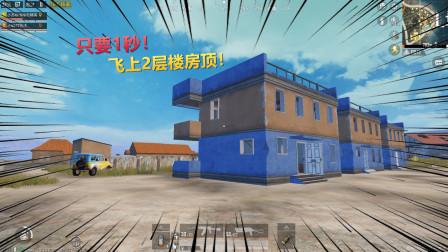 和平精英揭秘真相:二层楼房的房顶能够飞上去!怎么做到的?