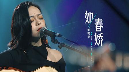 【现场人生Live纯享】刘莉旻-《如春娇》