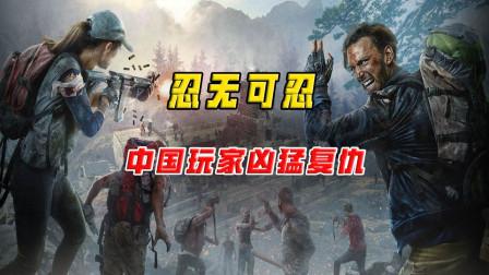 老外春节期间偷袭营地,中国玩家彻底暴走,组成千人讨伐大军!