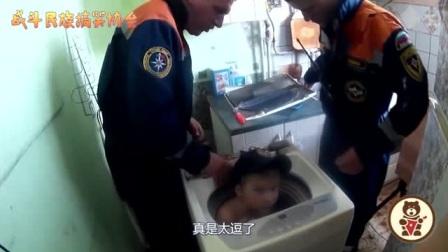 """钻进洗衣机出不来了!战斗民族小孩玩捉迷藏的""""代价""""太大了"""
