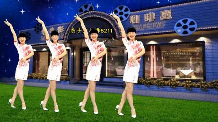 燕子5211恰恰舞蹈视频《走过咖啡屋》简单轻松分解教学