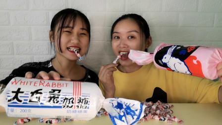 """俩吃货吃超大""""大白兔奶糖"""",记忆中的味道,浓郁香甜超赞"""