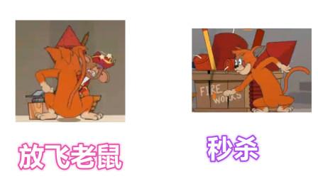 猫和老鼠揭秘20:猫能秒放飞老鼠是真的吗?用好这个道具就可以