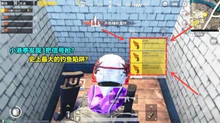 冰糖游戏:G港的小亭子里面刷了3把信号枪,是不是有人在钓鱼?