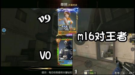 CF手游:V0枪神单挑百级V9!拿M16能不能打赢王者武器!