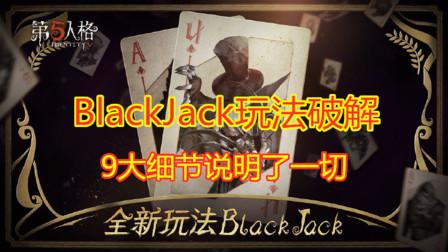 第五人格:BlackJack是什么模式?9大细节说明了,你需要扑克牌!