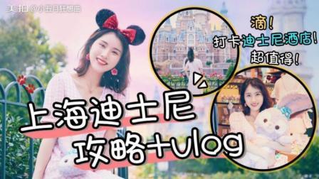 上海迪士尼攻略! 一日游+酒店体验分享! ②