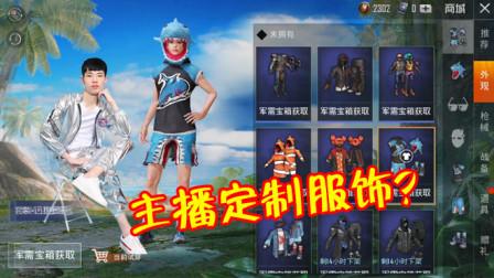 和平精英:官方为主播定制专属套装,名字到衣服完美匹配!