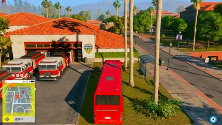 这辆大巴车我不想要了,路旁的消防车开走吧