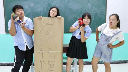 老师同学带存钱罐,没想女同学把自己装在存钱罐里面!太逗了