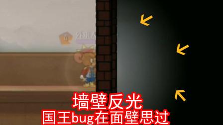 猫和老鼠手游:国王杰瑞用bug技能,会让墙壁自动反光