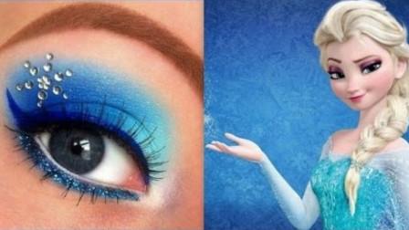 冰雪女王艾莎眼妆教学,美妆后你觉得时尚漂亮吗?