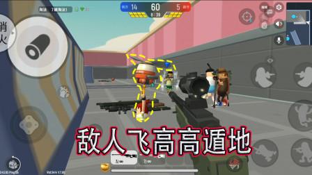新模式狙击对决BUG好多,一日卡成第一视角敌人变成飞高高遁地