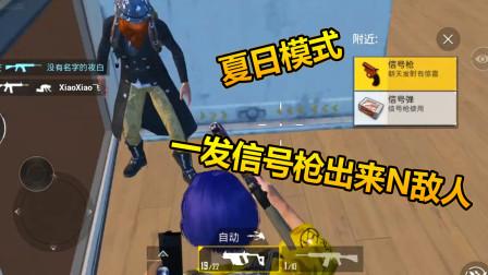 和平精英:夏日模式在G港放信号枪,却不想这么多敌人!