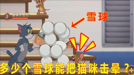 猫和老鼠实验室02:用雪球连续击打猫咪,多少下可以打晕猫咪呢!