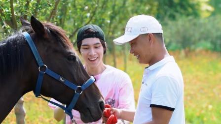 《少年威计划》黄冠亨被马吓到头撞树,小马妹妹表示皮一下很开心